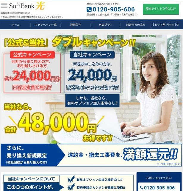 softbankhikari_agency02