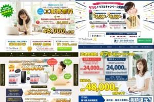 softbankhikari_agency_top