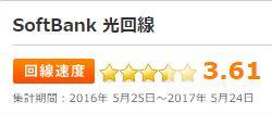 softbankhikari_review