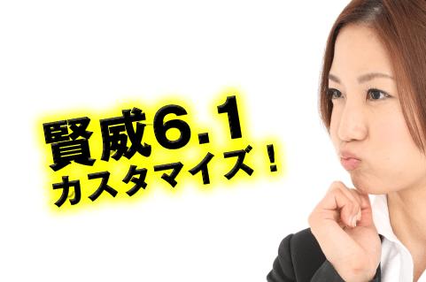賢威6.1カスタマイズ