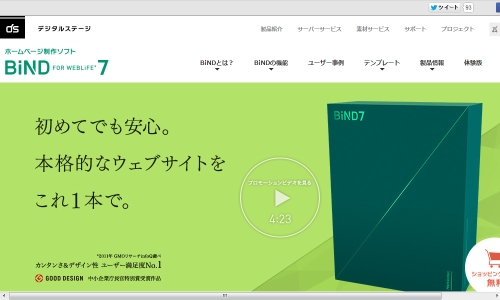 BiND for WebLiFE - デジタルステージ