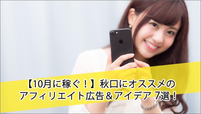 【10月に稼ぐ!】秋口にオススメの アフィリエイト広告&アイデア7選!