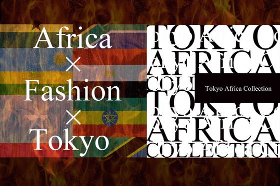 """あなたのアフリカを覆す!?革新的なファッションショー""""Tokyo Africa Collection 2016""""、8月28日に渋谷で開催!"""