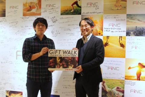 健康になるとアフリカに給食が届く!FiNCが仕掛けるキャンペーン「GiFT WALK」に迫る!~南野CTOインタビュー~