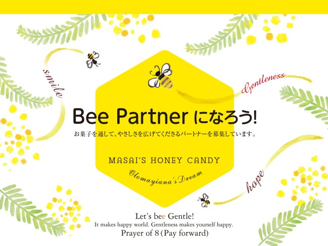 BeePartner_omote_0203
