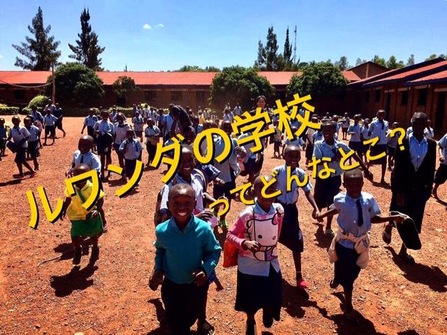 アフリカ・ルワンダの学校ってどんなとこ?幼・小・中・高の授業に潜入!