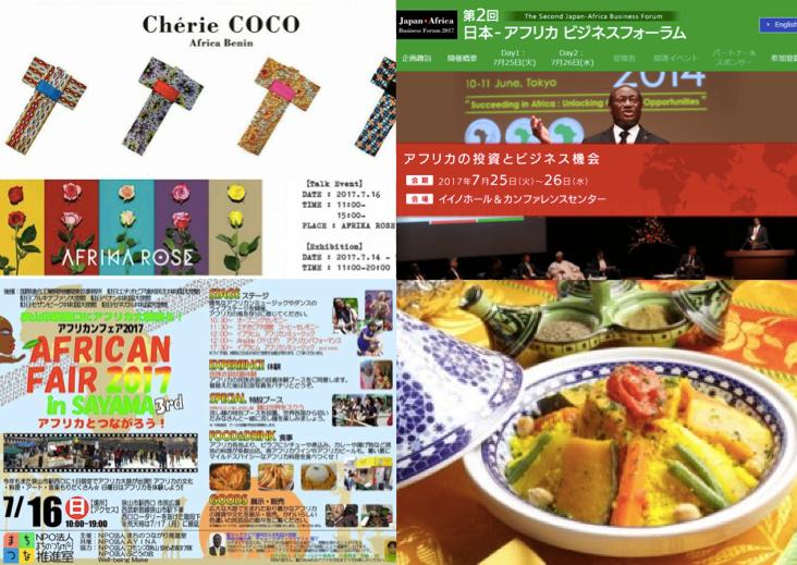 アフリカビジネスの可能性を学ぼう!東京近郊で開催されるアフリカ関連イベント・セミナー8選!