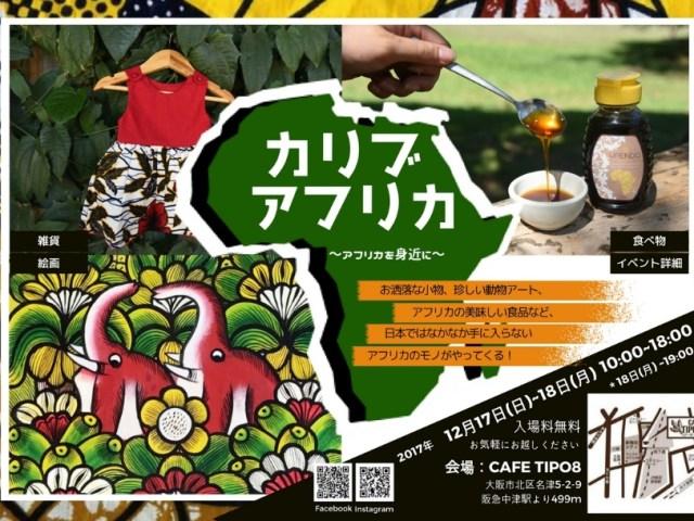 多様なアフリカ雑貨や食品が揃うイベント『カリブアフリカ』が大阪で開催!〜出展者も募集中!〜