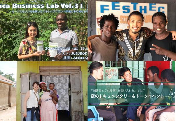 現場で活動する日本人の話からアフリカを学ぼう!アフリカ関連イベント9選(5月下旬編)