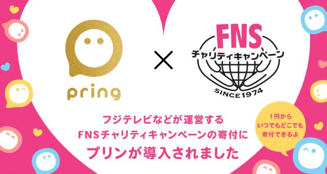 """ウガンダの子どもたちに1円から支援可能!FNSチャリティがアプリ""""Pring""""を導入!"""