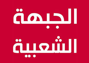 Hamma Hammami  a annoncé