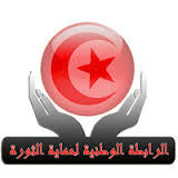 Le président de  la Ligue Nationale de Protection de la Révolution (LNPR) Mounir Ajroud a  protesté aujourd'hui jeudi contre l'arrestation d'Imed Dghij. Il a affirmé dans une déclaration à une