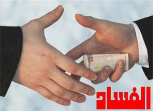 800 dossiers de corruption financière sont actuellement dans les mains du pôle judiciaire qui vient d'être créé en Tunisie