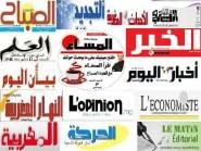 """صحف الخميس:البحرية الملكية تتسلّم """"بارجة سيدي إفني""""، و""""واتساب"""" يطيح بشبكة للتهجير السري"""