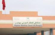 المرأة الحامل التي تعرضت للإهمال بمستشفى بيوكرى تفارق الحياة بمستشفى أكادير وسط استنكار واسع لأفراد عائلتها
