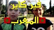 """نسولو الاطفال (12) : فين كاين المغرب !!!!!!! """" أجوبة صادمة ومضحكة"""