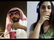 سعودي يستهزئ من مغربية يتواصل معها