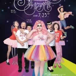 LGBT社群:同志諮詢熱線 19屆感恩晚會