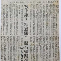 台灣同運現場:2001箱屍案:排山倒海的媒體汙名