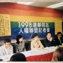 台灣同運現場:1998選舉同志人權聯盟
