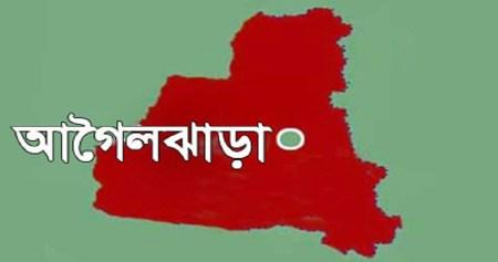 Agailjhara Logo