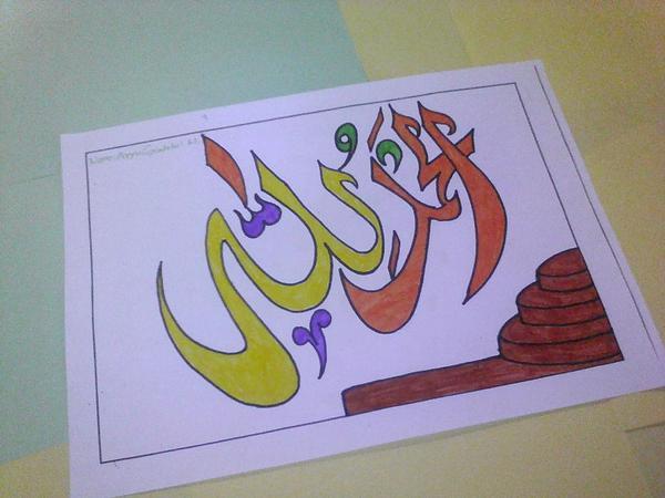 Gambar Kaligrafi Santri TPQ Al-Mujahiddin