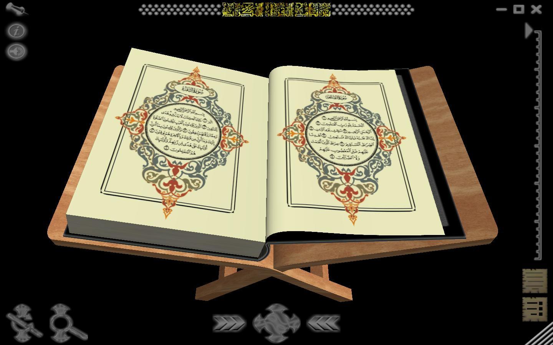 Ibrahim 3d Name Wallpaper Holy Quran Ahmadiyya Muslim Jamaat Malta