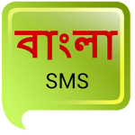 Mother Bangla Love SMS Messages