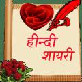 Urdu Poetry Shayari Books SMS Wallpapers