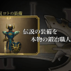 散財待ったなし!!「ドラゴンクエストミュージアム」が今日から開催っ!!!