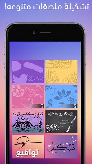 المصمم .. تطبيق عربي لإضفاء الكتابات والملصقات على الصور