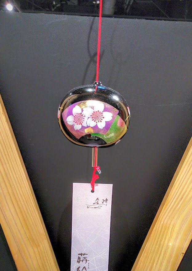 会津金箔うるし風鈴 扇桜(黒)