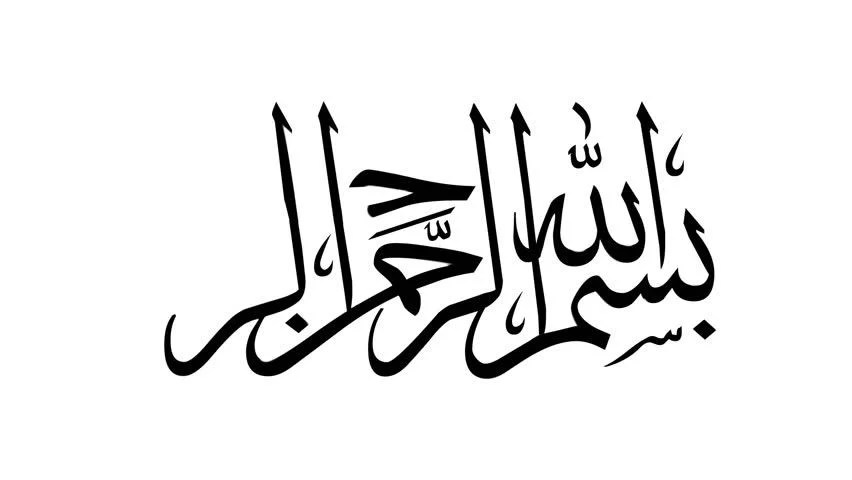 Stock video of arabic writing quot; in the name 2862589 - in the name of allah