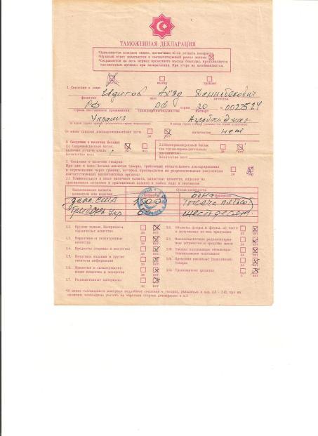 1-2-tamojnaja-dekratsija-v-baku-07-01-20012