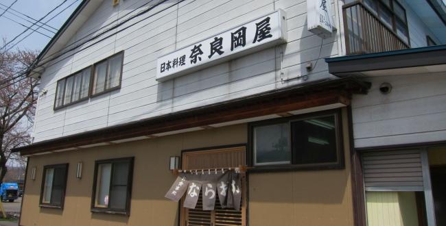 奈良岡屋(鹿角郡小坂町)   秋田がいちばん!