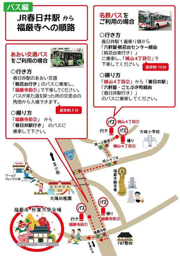 福厳寺地図01b