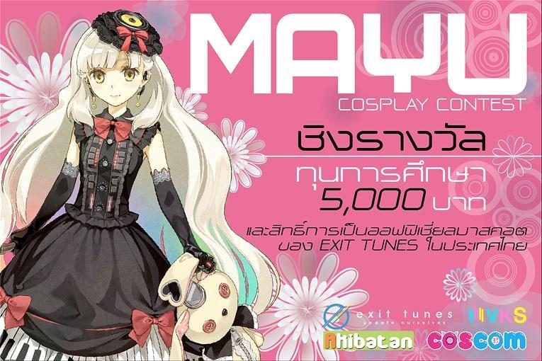 เปิดรับสมัครการแข่งขัน Mayu Cosplay Contest @ COSCOM Extra : Matsuri จ้า!!