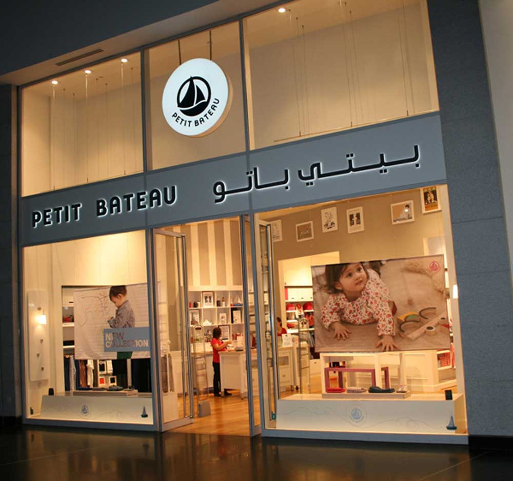 Petit Store Al Khayyat Investments Fashion And Lifestyle