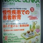 ナース専科2006年11月号