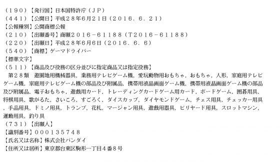 仮面ライダーエグゼイドの画像 p1_7