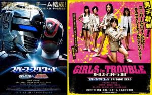 【ニュース】スーパーヒーローイヤー?映画「スペース・スクワッド ギャバンVSデカレンジャー」が2017年初夏に公開!