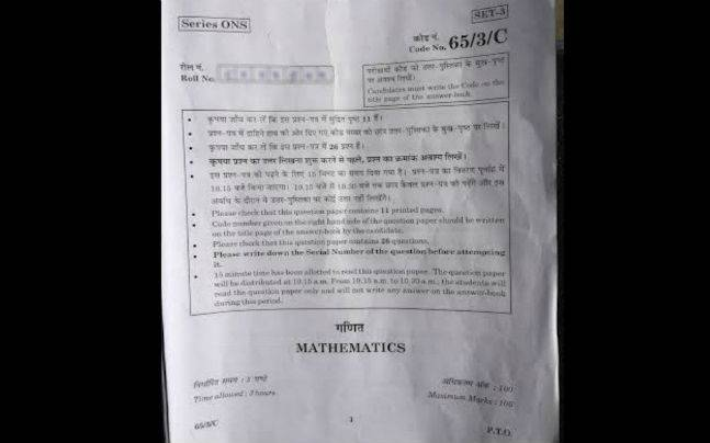 CBSE Class 12 Board Exam Mathematics paper analysis - Education - copy blueprint education noida
