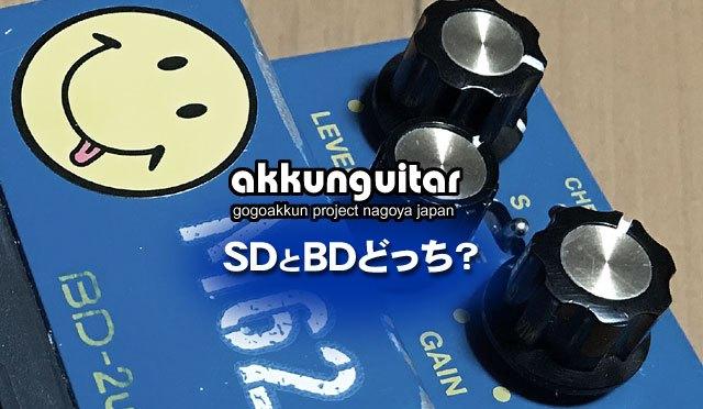 ギター初心者はSD-1、BD-2どっちを買えば、、★ブルースドライバーはモズライトにも合う♪