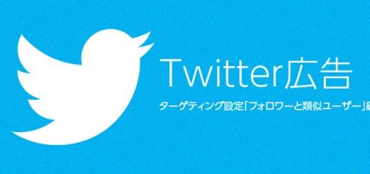 Twitter広告のプロモツイートで、競合他社のフォロワーと似たユーザーに広告を配信する方法