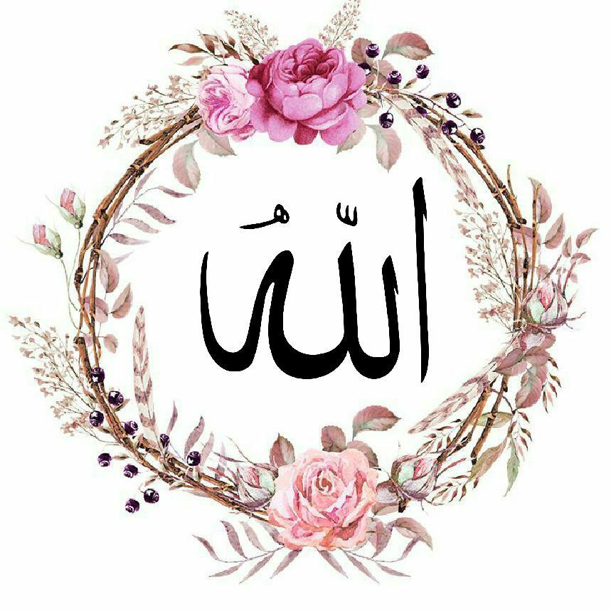 I Love Allah Wallpaper Cute صور لأسم الله أجمل كلمة الله عالم الصور
