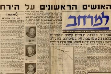 الاعلام الصهيوني