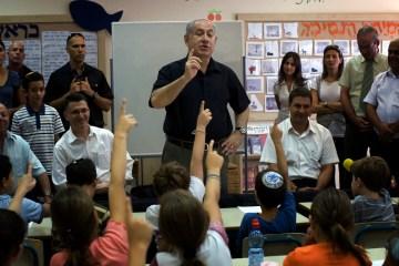 المناهج في إسرائيل