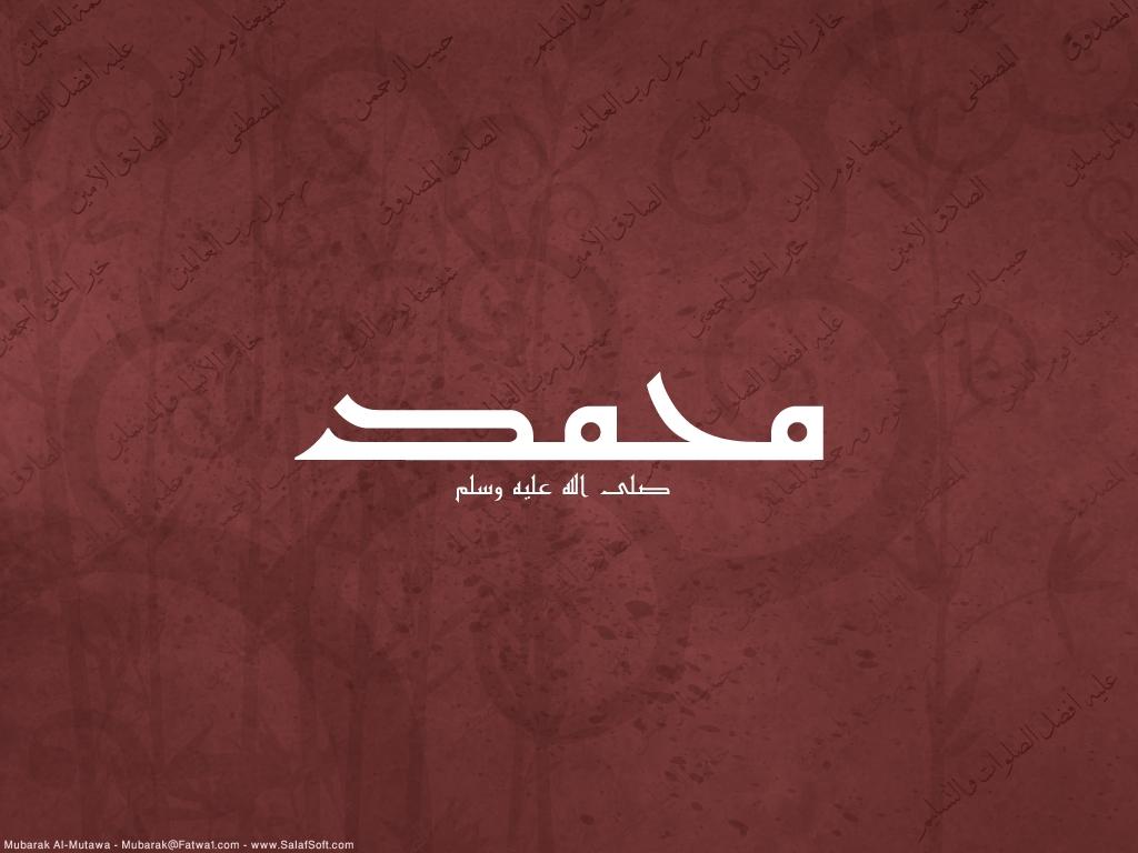 Jihad Quotes Wallpaper Muhammad Saw Name Wallpaper Al Basair Islamic Media