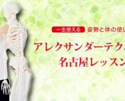 FB_nagoya