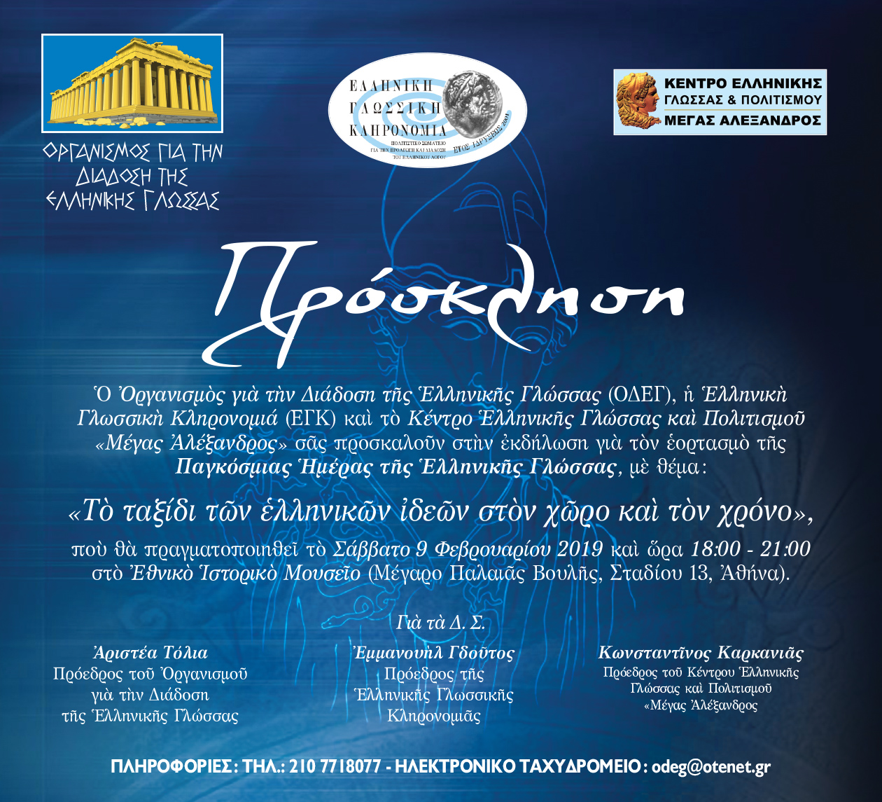 Greek Language Greek Language Lessons In Athens Thessaloniki And Chania Learn